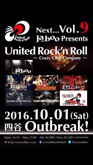 United Rock\'n Roll 終了!_c0162963_22501971.png