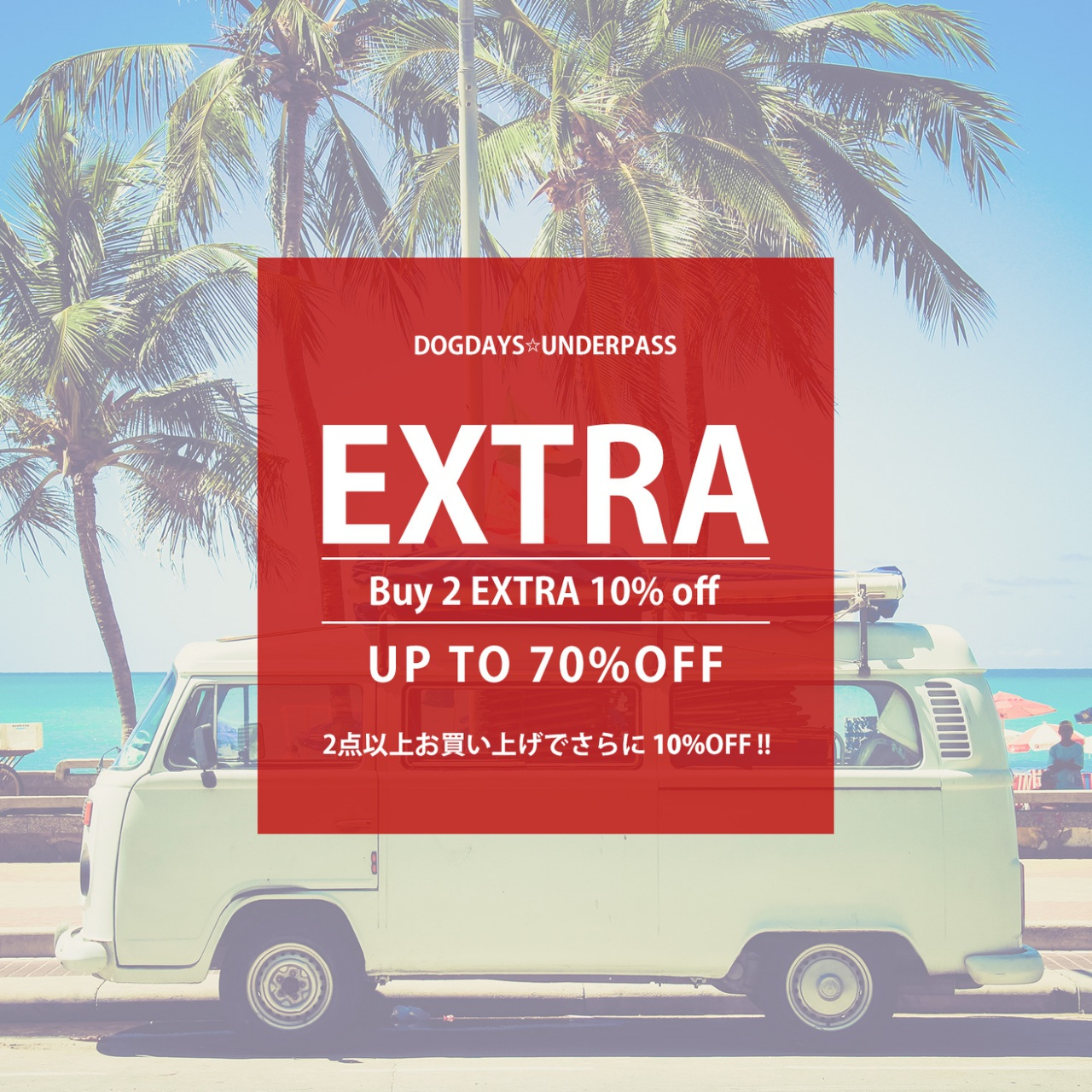 Spring / Summer EXTRA SALE Items Styling. _f0020773_2033645.jpg
