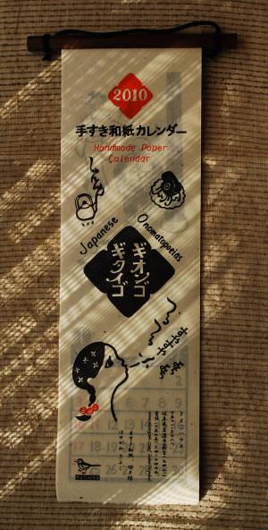 手すき美濃和紙カレンダー _e0200879_12291154.jpg