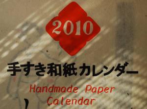 手すき美濃和紙カレンダー _e0200879_12292160.jpg