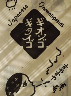 手すき美濃和紙カレンダー _e0200879_12293140.jpg