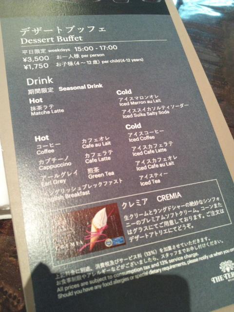 ウェスティンホテル東京 ザ・テラス チーズデザートブッフェ_f0076001_23553484.jpg