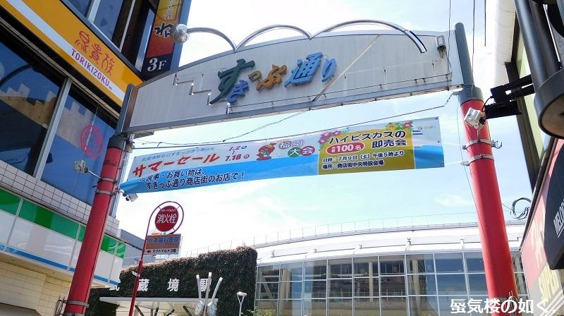 「甘々と稲妻」舞台探訪001 主要舞台は武蔵境、これからの展開が楽しみ(第01話)_e0304702_21282500.jpg