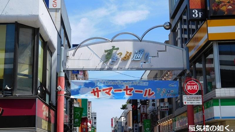 「甘々と稲妻」舞台探訪001 主要舞台は武蔵境、これからの展開が楽しみ(第01話)_e0304702_21315607.jpg