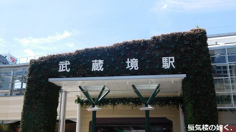 「甘々と稲妻」舞台探訪001 主要舞台は武蔵境、これからの展開が楽しみ(第01話)_e0304702_21361270.jpg