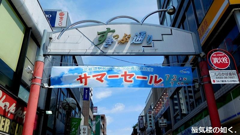 「甘々と稲妻」舞台探訪001 主要舞台は武蔵境、これからの展開が楽しみ(第01話)_e0304702_21482989.jpg