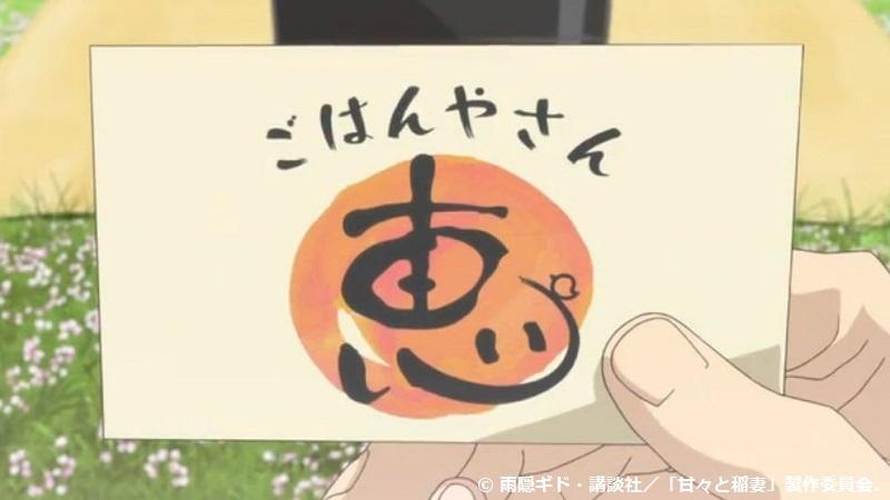 「甘々と稲妻」舞台探訪001 主要舞台は武蔵境、これからの展開が楽しみ(第01話)_e0304702_22020694.jpg