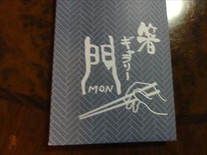 箸ギャラリー門_f0034816_1428271.jpg