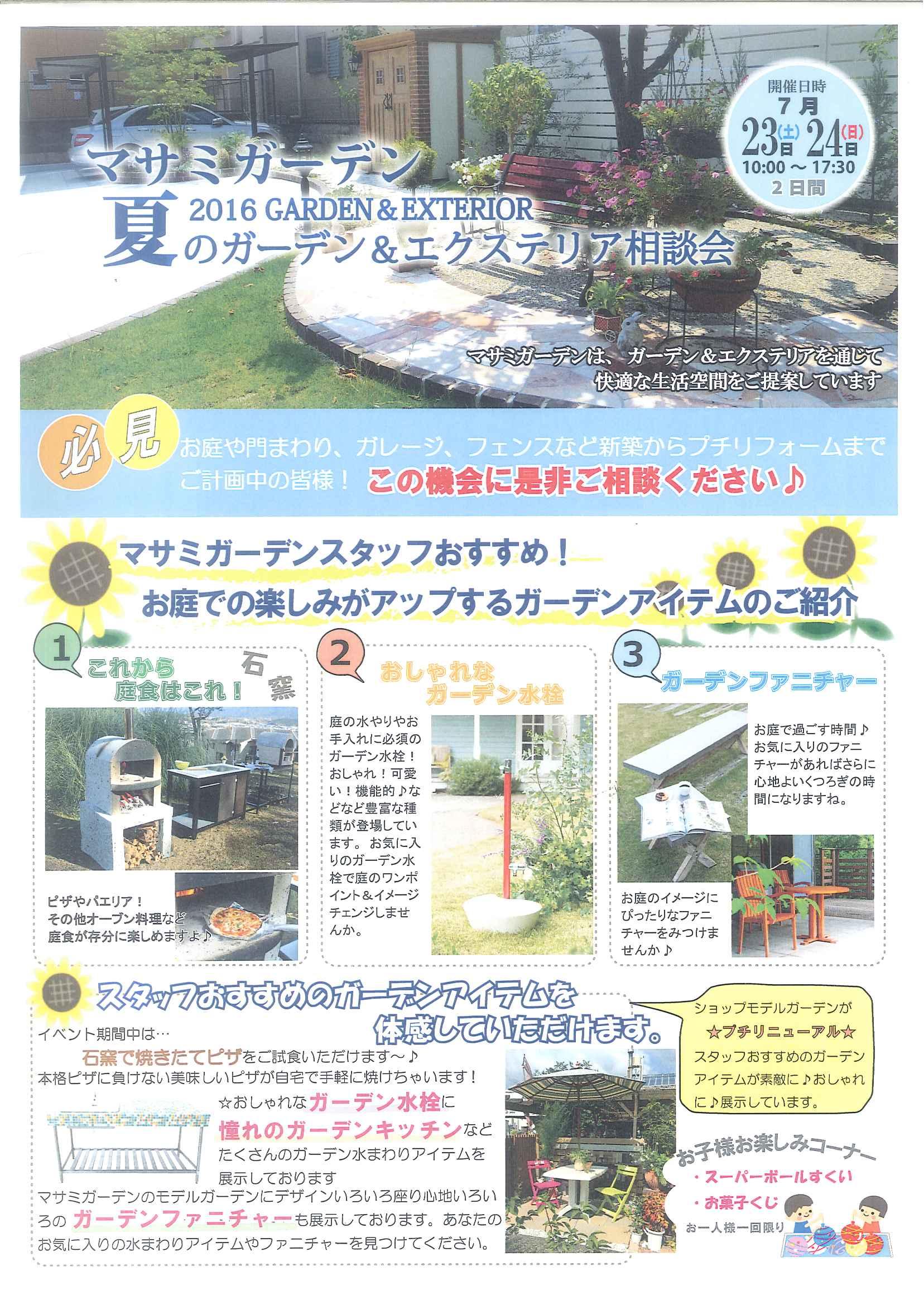 ★夏ガーデン&エクステリア相談会★_e0128446_15382362.jpg