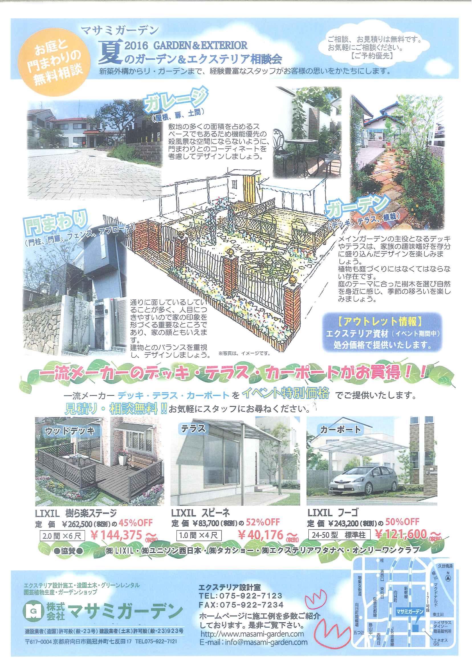 ★夏ガーデン&エクステリア相談会★_e0128446_15384493.jpg