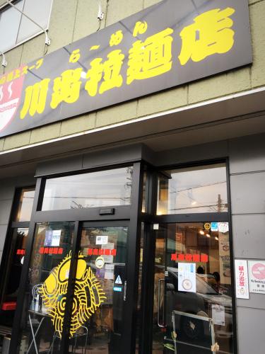 川出拉麺店(かわで  ラーメン)_e0292546_06044875.jpg