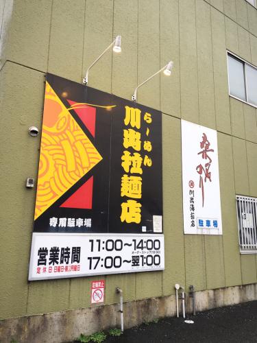 川出拉麺店(かわで  ラーメン)_e0292546_06044940.jpg