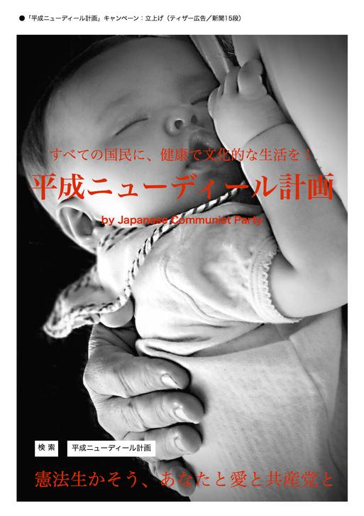 長蛇を逸す共産党!秘策「平成ニューディール計画」を採用せず!_a0045064_12581653.jpg