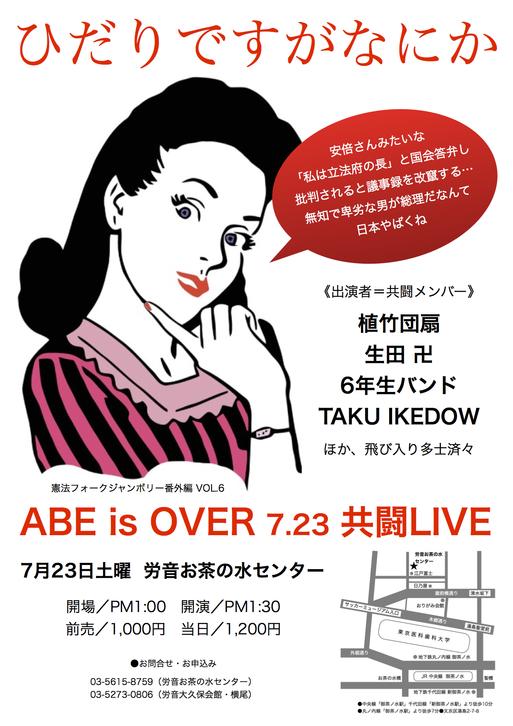 新宿アルタ前のママチャリおばちゃん、労音お茶の水センターに現る!_a0045064_1362822.jpg
