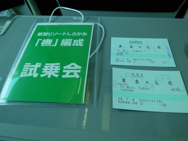 新型リゾートしらかみ「橅」編成試乗会_d0131668_11473932.jpg