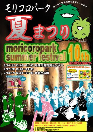7月16日「モリコロパーク夏祭り」_d0155569_12015373.jpg