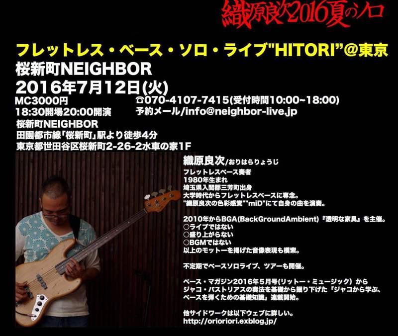SOLO@東京_c0080172_10135242.jpg