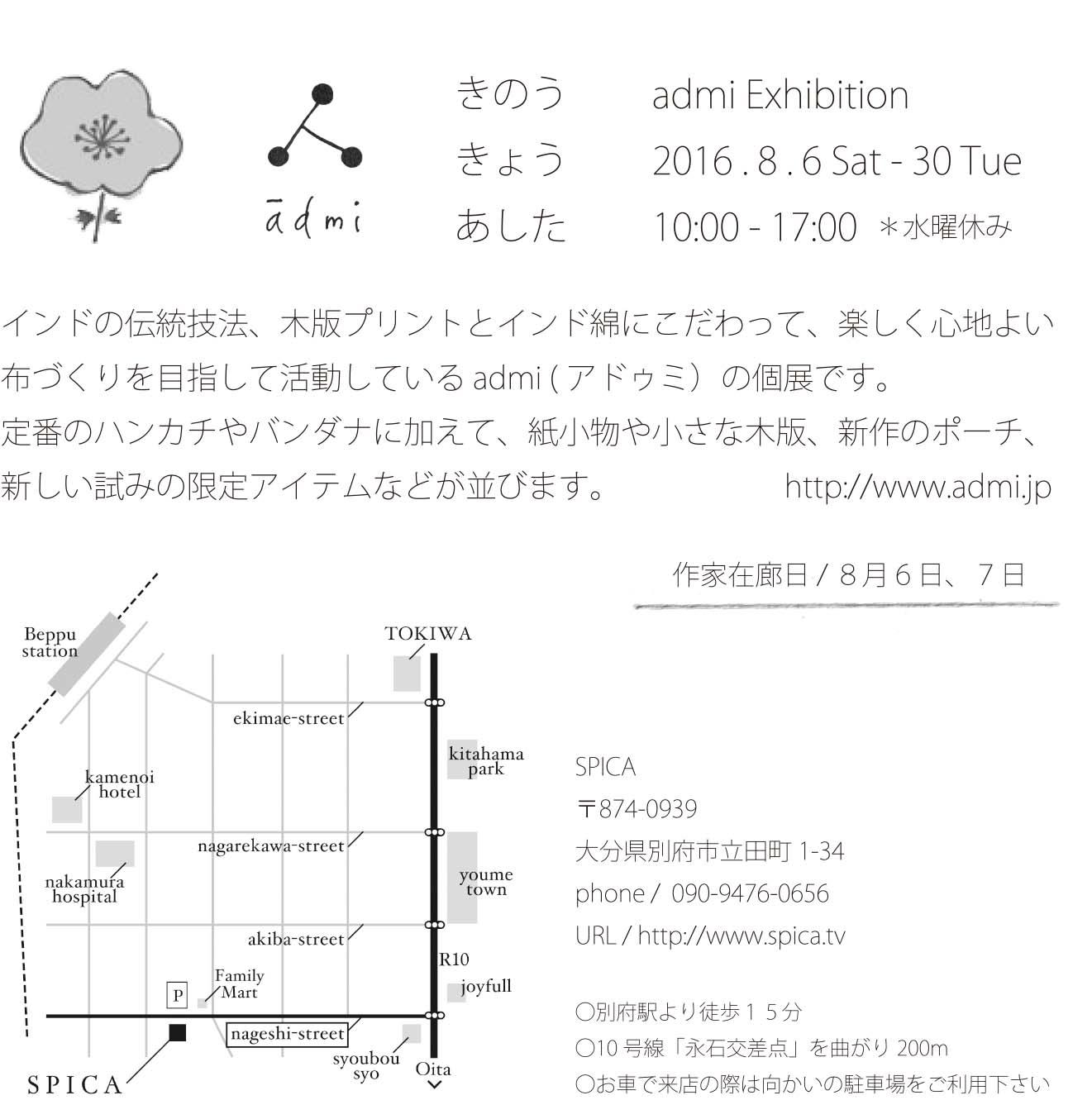 admi Exhibition 「きのう きょう あした」at SPICA_f0167776_2321596.jpg