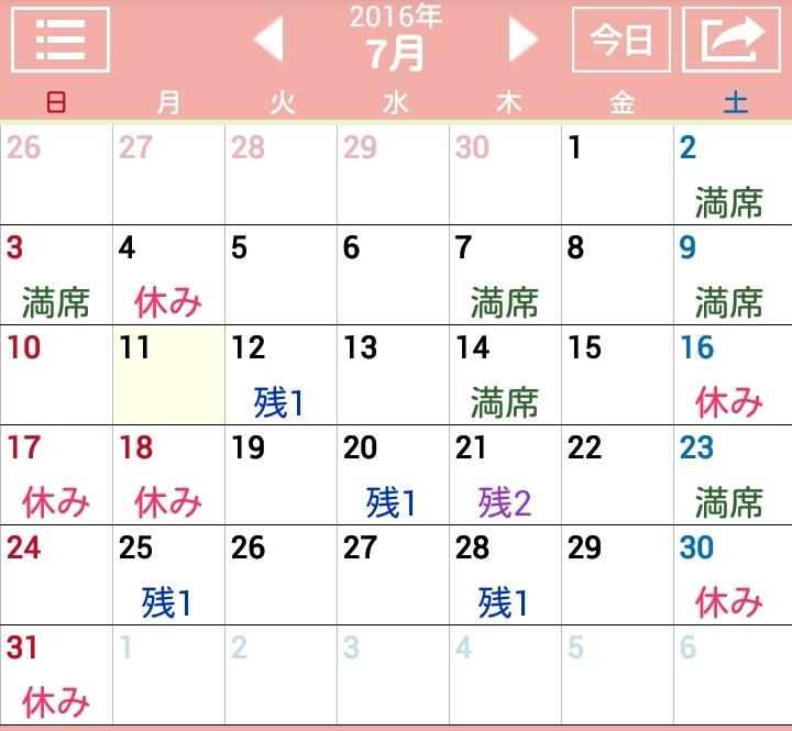 7月の予定-カレンダー_c0366378_01550034.jpg