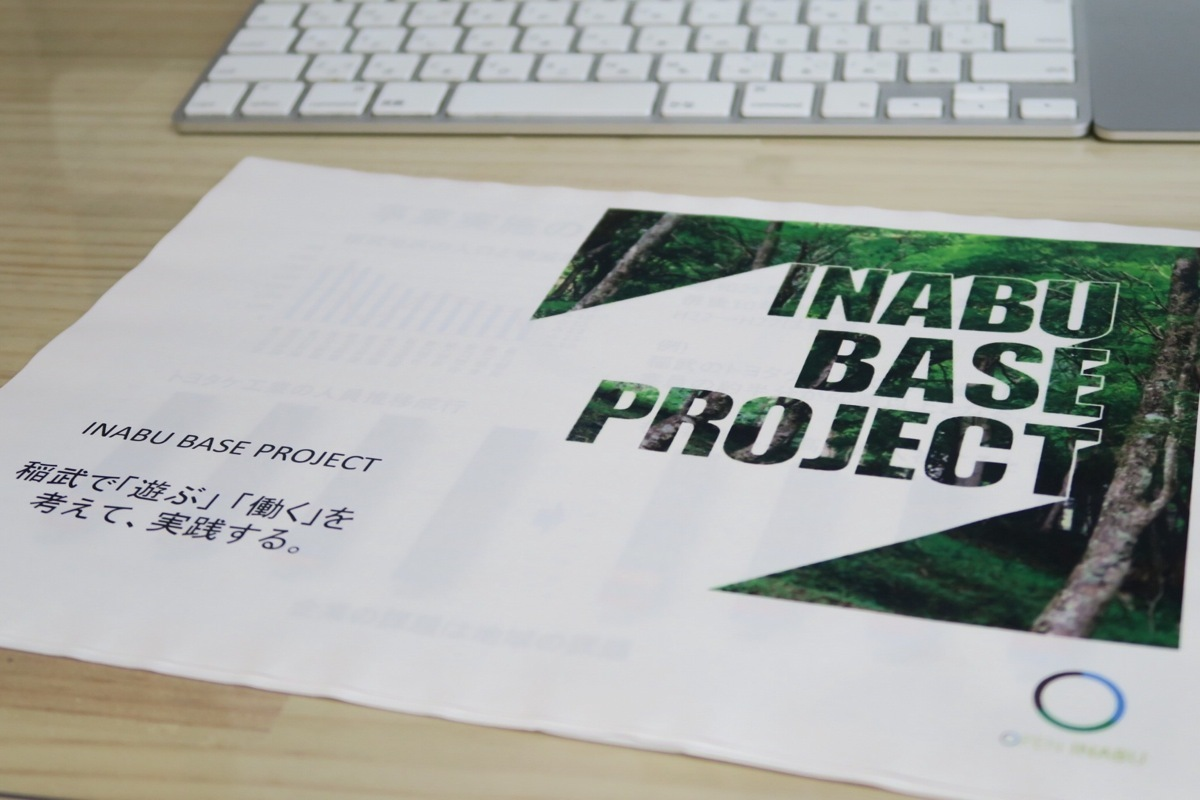 【案内】INABU BASE PROJECT 第一回開催_f0170779_23013662.jpeg
