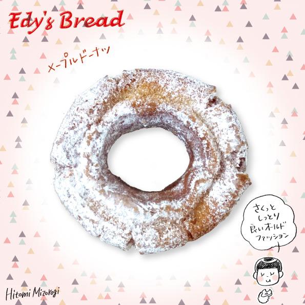 Ed\'s Breadの「メープルドーナツ」_d0272182_21504997.jpg