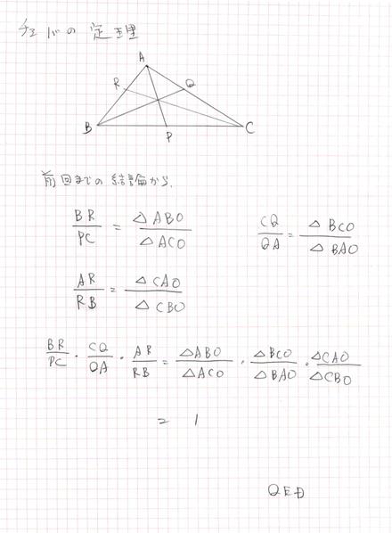 チェバの定理 3_d0164691_21364542.png
