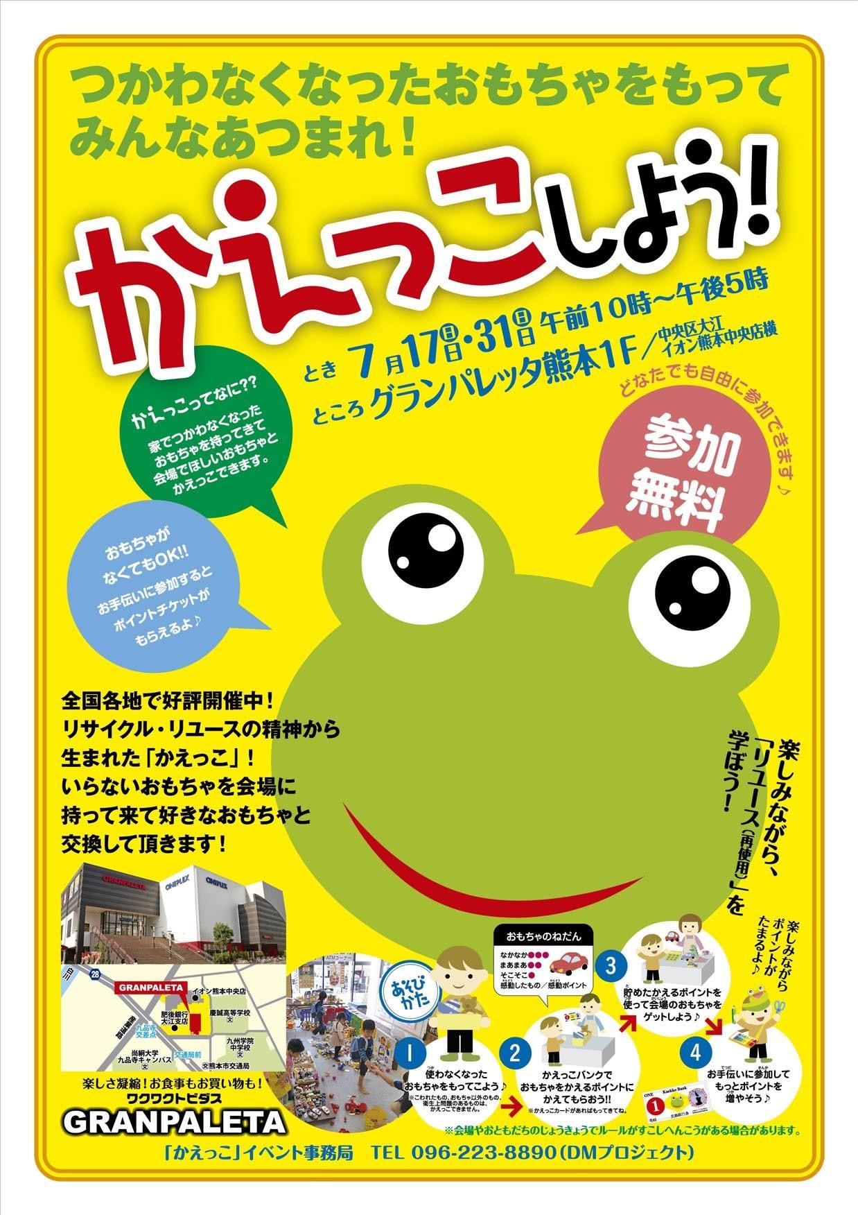 熊本県熊本市からの開催情報_b0087598_16205268.jpg
