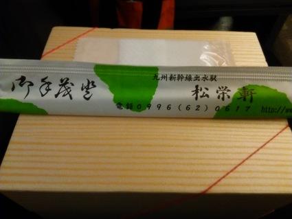 うなぎ弁当@松栄軒(博多駅)_c0212604_16264994.jpg