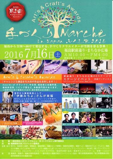 第二回Art\'s & Craft\'s Awards 手づくりMarche in Japan_d0113636_7152571.jpg