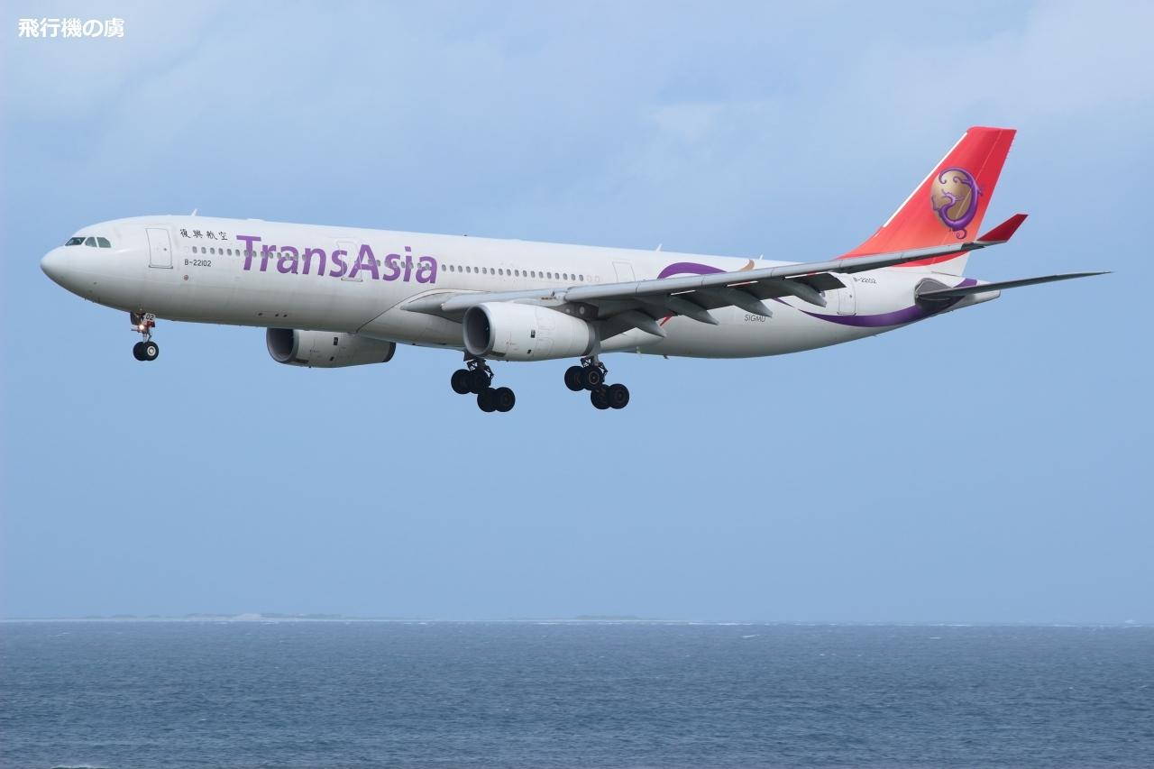 台風1号の影響による機材変更  A333  トランスアジア航空(GE)_b0313338_18170697.jpg