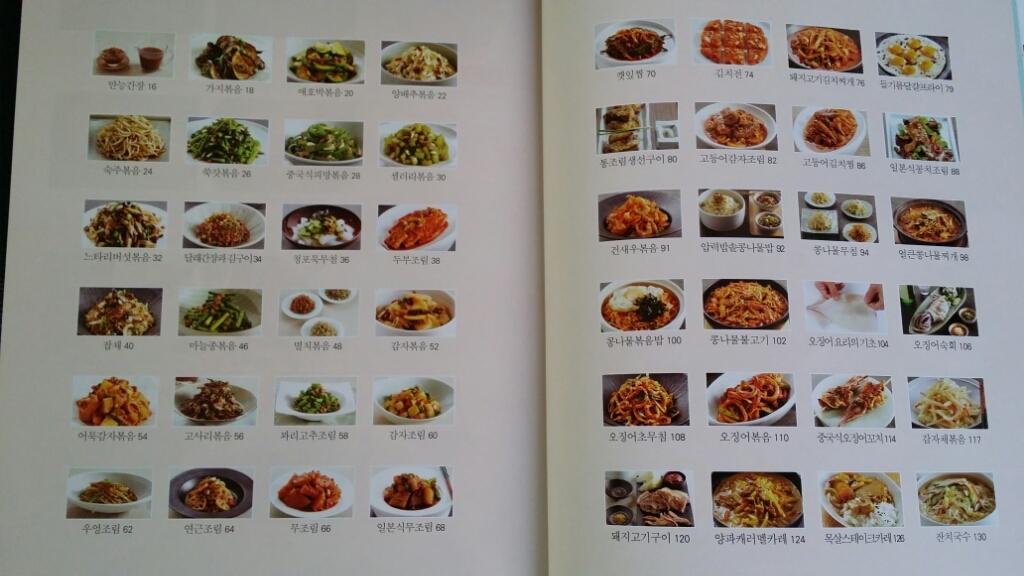 ソウル駅 本屋さんで買った料理本_a0187658_06554951.jpg