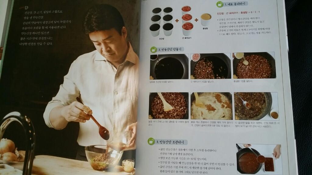 ソウル駅 本屋さんで買った料理本_a0187658_06555114.jpg