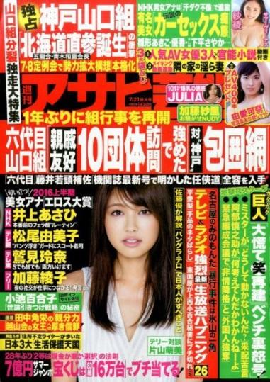 週刊アサヒ芸能は本日発売です!_f0070359_14223025.jpg