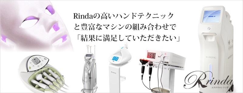 Rindaの手技_c0301975_11395246.jpg
