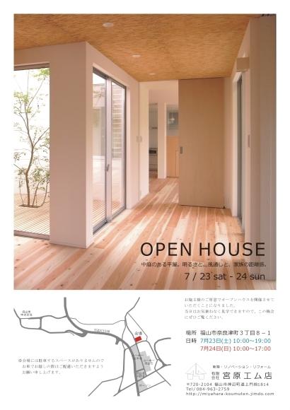 奈良津の家 オープンハウスのお知らせ_f0341886_14465443.jpg