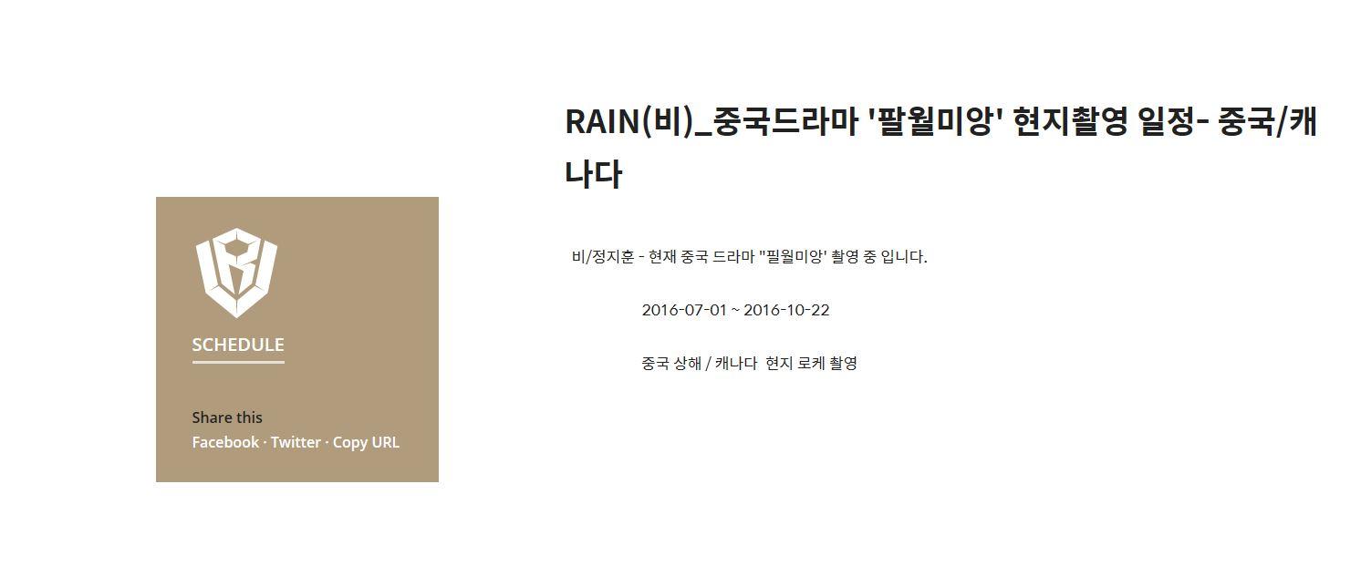 Rain ドラマスケジュール カナダロケも_c0047605_758198.jpg
