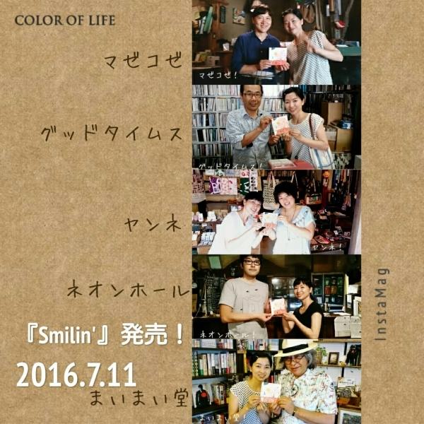 3rdアルバム「Smilin\'」発売になりました!_e0239118_20170231.jpg