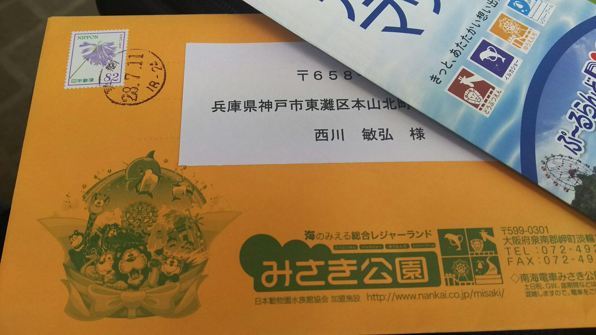 みさき公園 動物写真コンテスト入賞(佳作)通知_a0288226_111329.jpg