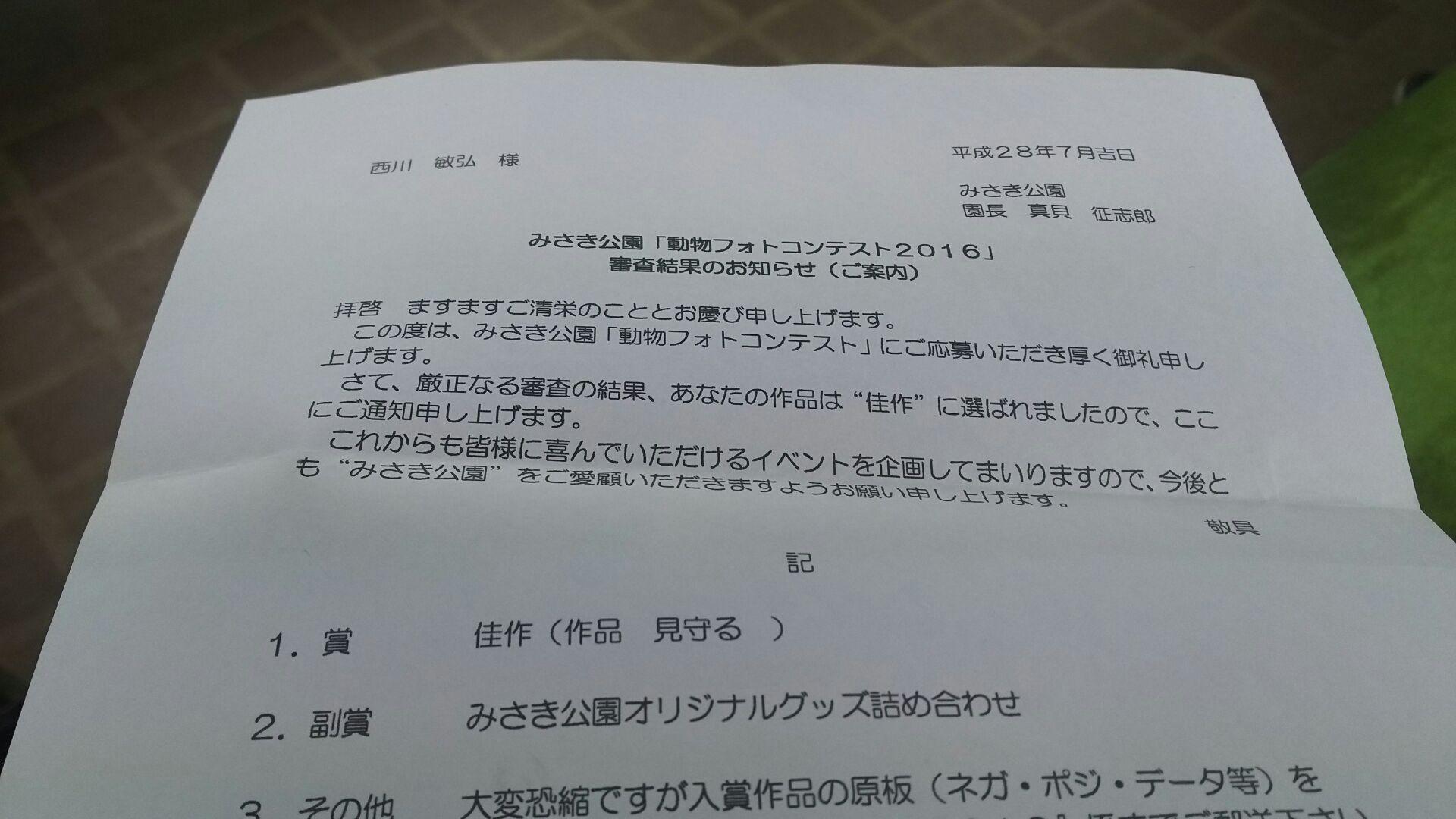 みさき公園 動物写真コンテスト入賞(佳作)通知_a0288226_114593.jpg