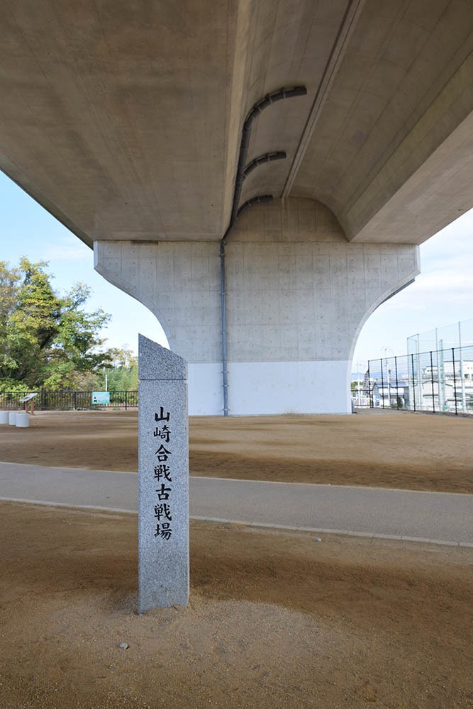 山崎合戦のまちを歩く。 その10 「山崎合戦古戦場碑」_e0158128_17584507.jpg