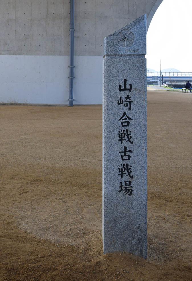 山崎合戦のまちを歩く。 その10 「山崎合戦古戦場碑」_e0158128_18021083.jpg