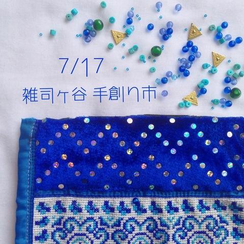7/17 雑司ヶ谷手創り市に出展します_d0156336_072241.jpg