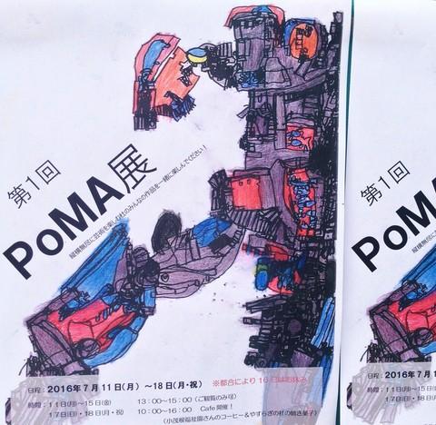 第一回 POMA展に行ってきました_d0156336_21255139.jpg