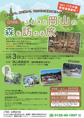 『岡山の森を訪ねる旅』参加者大募集!!_b0211845_09374941.jpg
