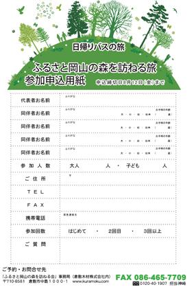 9/3開催 バスで訪ねる『ふるさと岡山の森』 参加者募集中!_b0211845_09374952.jpg