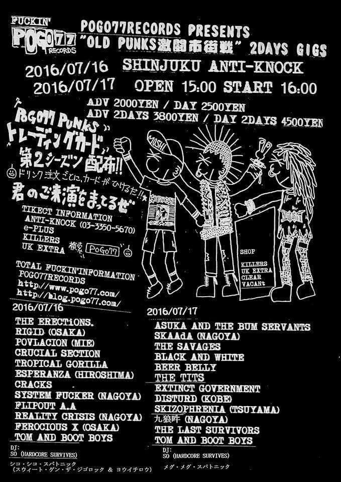 【今週末】新宿! For The Punks!!【なんて日は②】_c0308247_17392009.jpg