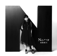 南條愛乃2ndフルアルバム『Nのハコ』/rino(CooRie)RELEASE INFORMATION_e0189353_12585717.jpg