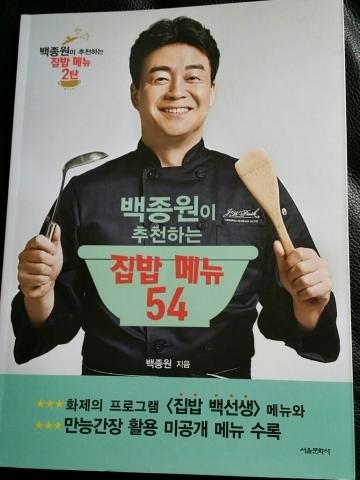 ソウル駅 本屋さんで買った料理本_a0187658_06515901.jpg