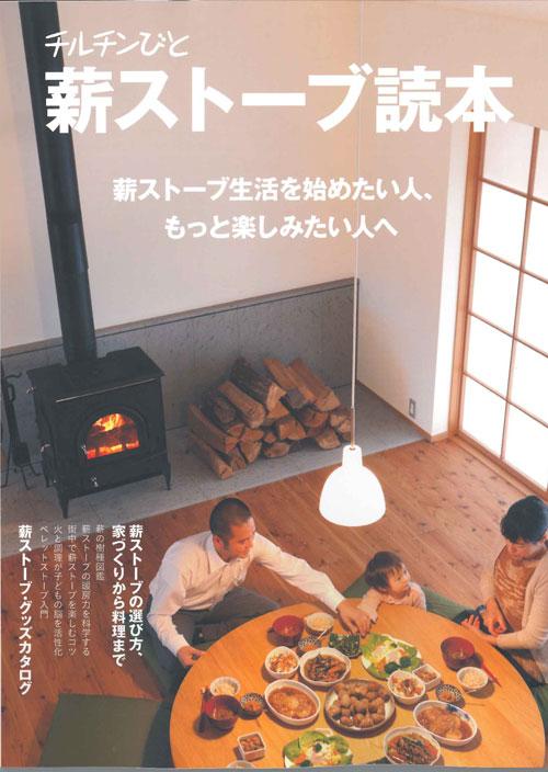 チルチンびと『薪ストーブ読本』_d0078471_13264145.jpg