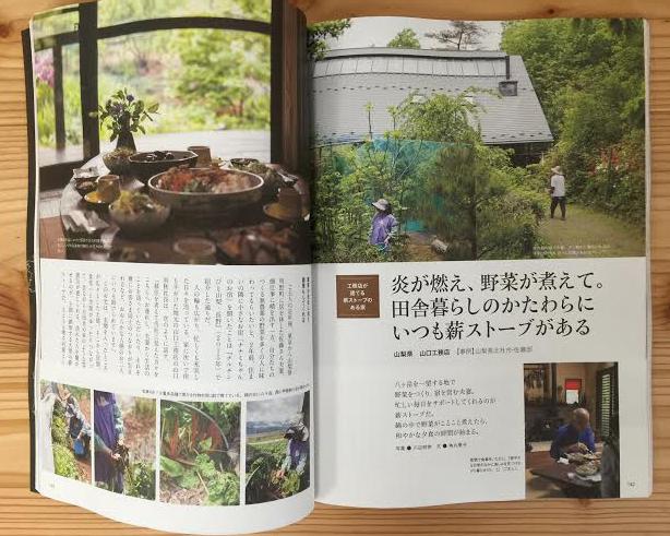 チルチンびと『薪ストーブ読本』_d0078471_1345921.jpg